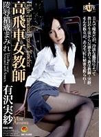 高飛車女教師 陵辱精液まみれ 有沢美紗【hbad-095】