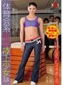 体育会系筋肉陸上少女は鬼コーチのセクハラにドスケベに目覚め狂ったようにイキまくる 瀧川花音(1hbad00213)