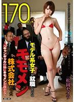 170センチ モデル系女子が就職したのはキモメン株式会社だった 〜元キャンギャルの躰にキモメンが群がる〜 松岡セイラ ダウンロード