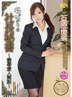 名ばかりの社長秘書〜陵●愛人契約〜 石原莉奈