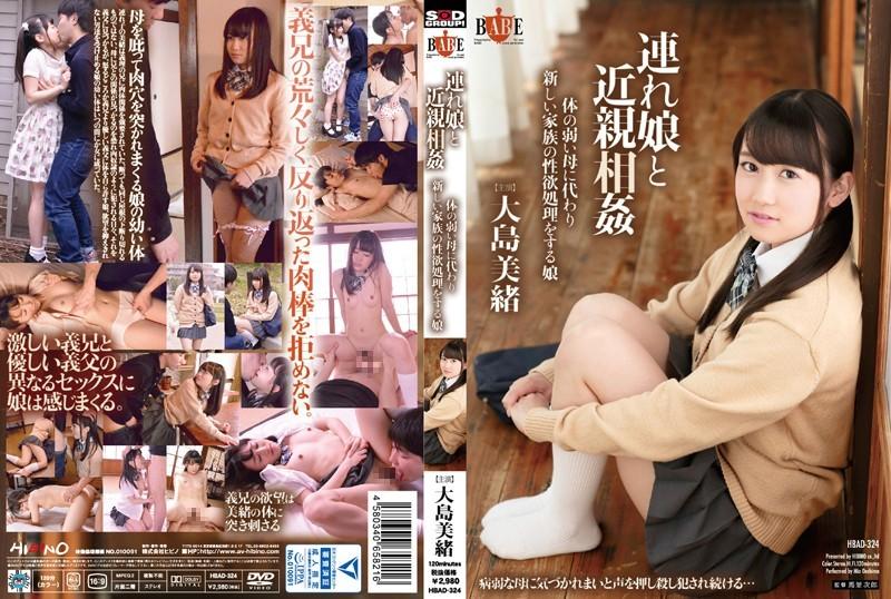 HBAD-324 連れ娘と近親相姦 体の弱い母に代わり新しい家族の性欲処理をする娘 大島美緒