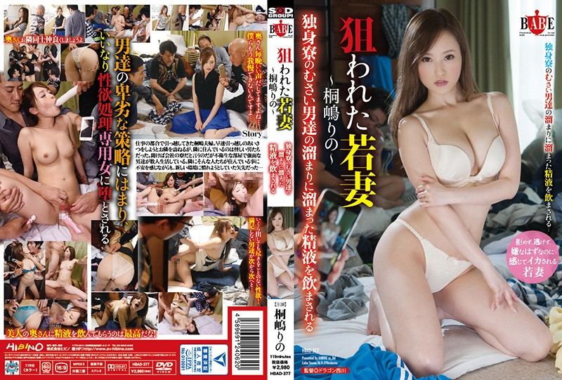 HBAD-377 A Young Wife In Peril Rino Kirishima She Was Forced To Drink Down The Stinky Cum Of Creepy Frustrated Men Trapped In A Smelly Men's Dorm