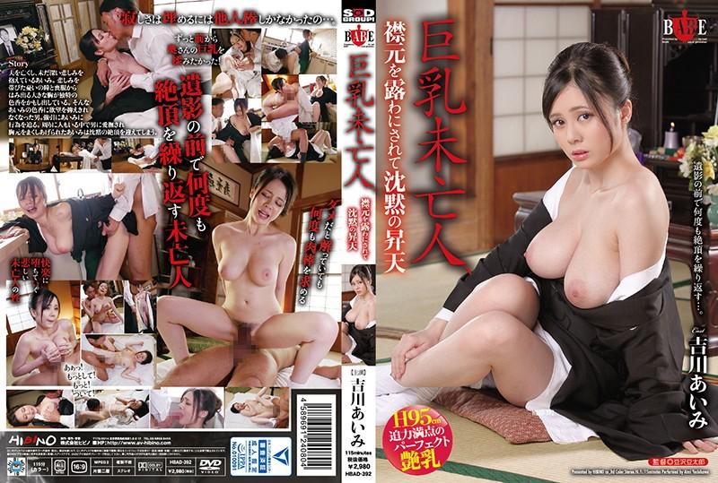 HBAD-392 A Big Tits Widow She's Exposing Her Collar In Silent Ecstasy Aimi Yoshikawa