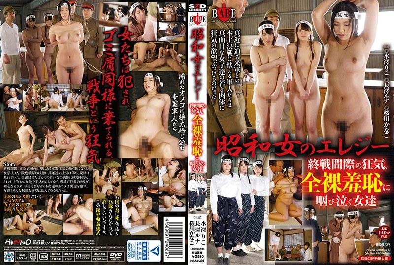 昭和女のエレジー 終戦間際の狂気、全裸羞恥に咽び泣く女達サンプル画像
