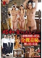 昭和女のエレジー 終戦間際の狂気、全裸羞恥に咽び泣く女達 ダウンロード
