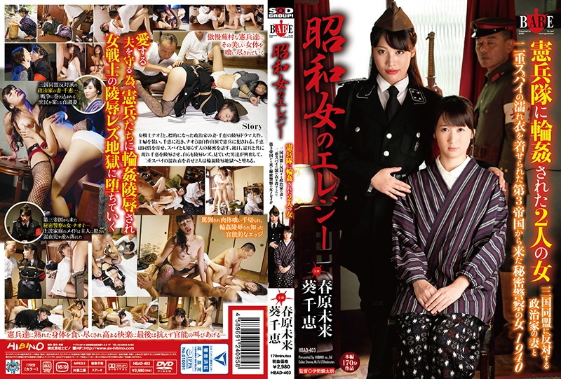 HBAD-403 Elegy Of A Showa Woman 2 Ladies Gang Bang Fucked By The Military Police A Secret Policewoman From The Third Empire Who Was Accused Of Being A Double Spy And A Politician's Wife Who Opposed The Triple Alliance 1940