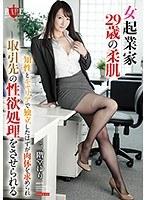 女起業家29歳の柔肌 知性とキャリアで独立したはずが肉体を求められ取引先の性欲処理をさせられる 二階堂ゆり ダウンロード