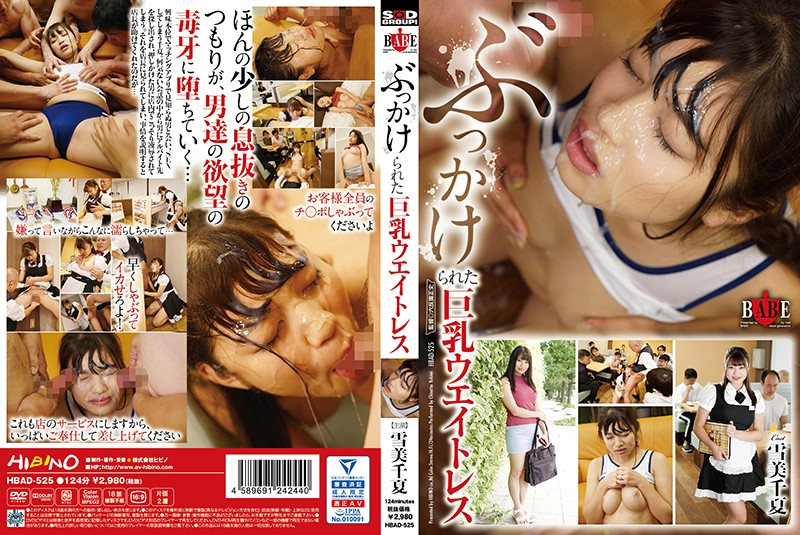 HBAD-525 Big Tits Waitress Gets Bukkaked Chinatsu Yukimi