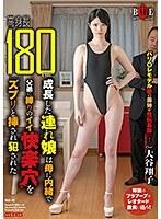 高身長180cmに成長した連れ娘は母に内緒で父弟に締りのイイ快楽穴をズブリと挿され犯●れた 大谷翔子 1hbad00542のパッケージ画像