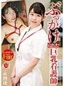 ぶっかけられた巨乳看護師 赤渕蓮(1hbad00552)