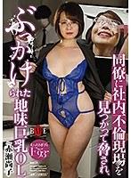同僚に社内不倫現場を見つかって脅され、ぶっかけられた地味巨乳OL 赤瀬尚子 ダウンロード