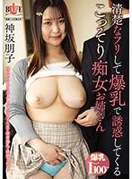 清楚なフリして爆乳で誘惑してくるこっそり痴女お姉さん 神坂朋子 ダウンロード