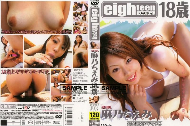 eighteen18歳限定。 美肌 麻乃ちえみ18歳