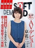 【配信専属】SOD新人AVデビュー 京花…