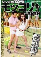 ワル知恵日本代表モッコリJAPAN ダウンロード