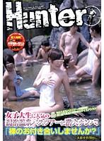 女子大生に人気の混浴温泉バスツアーに潜入ナンパ!「裸のお付き合いしませんか?」 ダウンロード