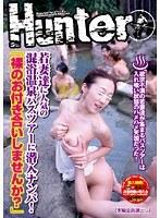 若妻達に人気の混浴温泉バスツアーに潜入ナンパ!「裸のお付き合いしませんか?」 ダウンロード