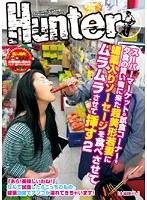 スーパーマーケットの試食コーナーで夕食の買い物に来た超美形若妻に媚薬入りソーセージを食べさせてムラムラさせて挿す2 ダウンロード