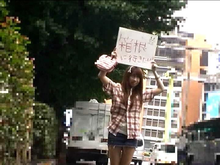 スケベ恩返しヒッチハイク 「桃咲まなみ」箱根へ行く!編 画像2