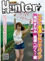 スケベ恩返しヒッチハイク 「桃咲まなみ」箱根へ行く!編