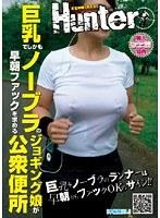 巨乳でしかもノーブラのジョギング娘が早朝ファックを求める公衆便所 ダウンロード