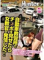 自動車教習所でチ○ポを見せたら女教官が発情した!!