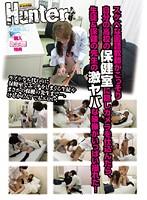 スケベな国語教師がこっそり自分の○校の保健室に隠しカメラを仕込んだら、生徒&保健の先生の激ヤバな映像がいっぱい撮れた!石狩