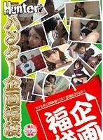 ハンター企画福袋 ヌケる未公開映像12本!怒濤の240分!! ダウンロード