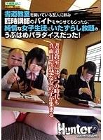 書道教室を開いている友人に頼み臨時講師のバイトをやらせてもらったら、純情な女子生徒にいたずらし放題のうぶはめパラダイスだった! ダウンロード