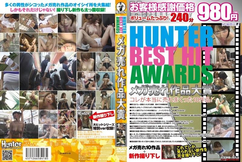 HUNT-418 HUNTER BEST HIT AWARDS メガ売れ作品大賞