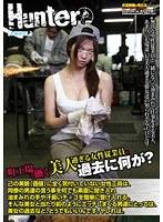 町工場で働く美人過ぎる女性従業員の過去に何が? 己の美貌(価値)に全く気付いていない女性工員は、同僚の男達の言う事を何でも素直に聞き入れ油まみれの手や汗臭いチ○コを簡単に受け入れる。