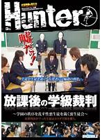 放課後の学級裁判 〜学園の秩序を乱す性悪生徒を裁く裏生徒会〜 有罪判決が下った生徒はカラダで罪を償う。