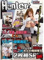 大人の卑猥な健康診断!Vol.2+ドスケベ身体測定!Vol.2 OL&JK 大人の階段登るSP!2nd
