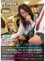図書館で真面目にお勉強しているメガネをかけた清純女子校生の横で、エロ本を読んでいたら思わず勃起! ...