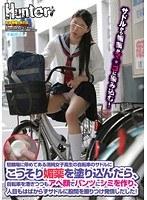 駐輪場に停めてある清純女子校生の自転車のサドルにこっそり媚薬を塗り込んだら、自転車を漕ぎつつもアヘ顔でパンツにシミを作り、人目もはばからずサドルに股間を擦りつけ発情しだした!