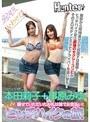 本田莉子+事原みゆ 乗せていただいたお礼は体でお支払い!女2人 ヒッチハイクの旅(1hunta00063)