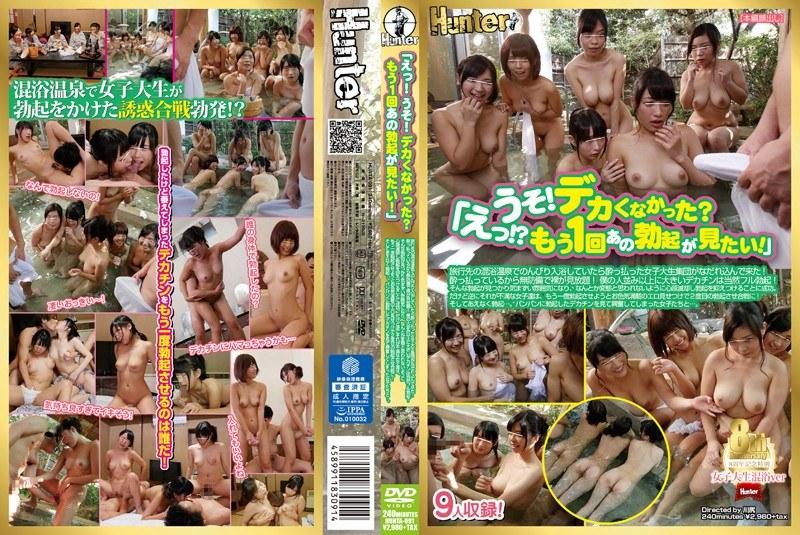 HUNTA-091 「えっ!?うそ!デカくなかった?もう1回あの勃起が見たい!」 旅行先の混浴温泉でのんびり入浴していたら酔っ払った女子大生集団がなだれ込んで来た!酔っ払っているから無防備で裸が見放題! (中文字幕)
