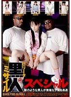 ロ●ータ 黒人ミサイル スペシャル ダウンロード