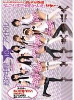 超ネ申星★アイドル 10 チームLOVEエナジ→の私たちが正真正銘'ヤリに行けるアイドル'です!