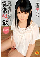 (1iend00006)[IEND-006]黒髪清純少女の異常性欲 宇佐美なな ダウンロード