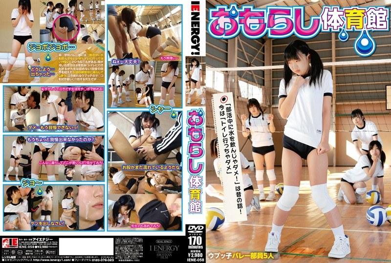 1iene00058 おもらし体育館 [IENE-058のパッケージ画像