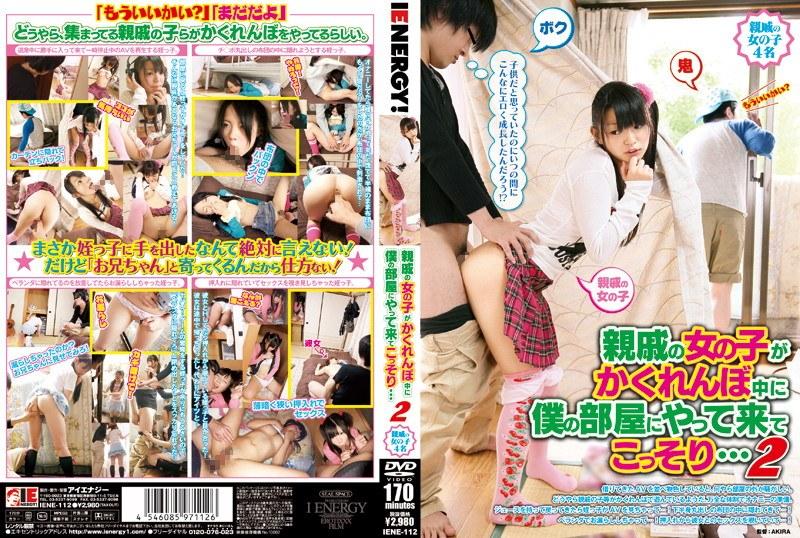 1iene00112 親戚の女の子がかくれんぼ中に僕の部屋にやって来てこっそり… 2 [IENE-112のパッケージ画像