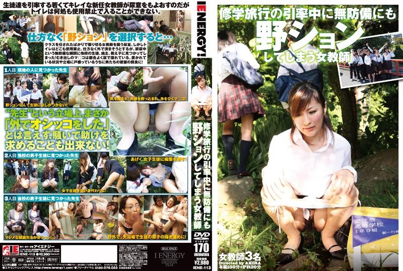 1iene00113 修学旅行の引率中に無防備にも野ションしてしまう女教師 [IENE-113のパッケージ画像