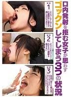 口内発射を拒む女子が思わずゴックンしてしまう3つの状況 ダウンロード