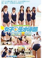 女子○生水泳部 海の家夏合宿 ダウンロード