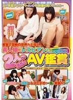 密室で禁断の世界へと導く 素人娘がレズビアンと2人っきりでAV鑑賞 ダウンロード