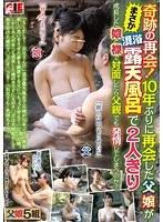奇跡の再会!10年ぶりに再会した父娘がまさか混浴露天風呂で2人きり成長した娘と裸で対面したら父親でも発情してしまうのか? ダウンロード