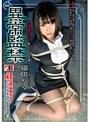 異常監禁 猫田りく(1iene00530)