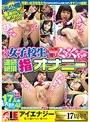 えっちな女子校生の自画撮りぐちゅぐちゅ連続絶頂指オナニー(1iene00811)