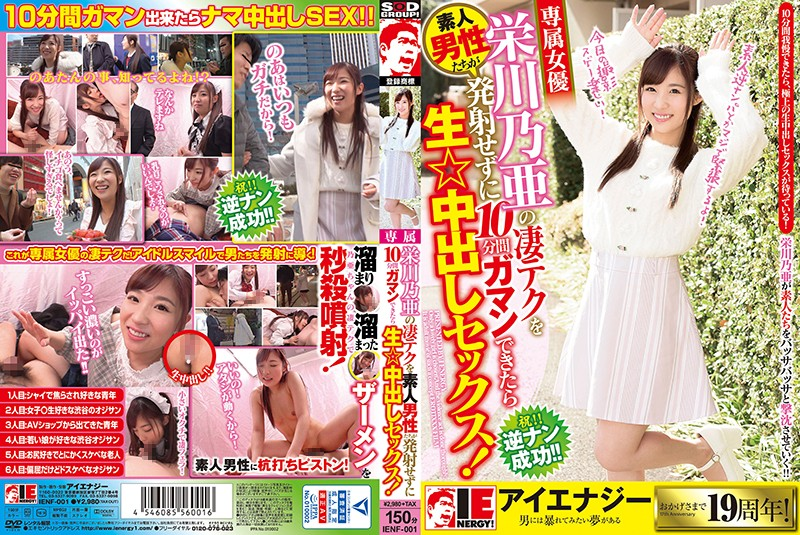 IENF-001 Amateur Get To Have Raw Creampie Sex If they Can Withstand Noa Eikawa's Amazing Technique For 10 Minutes Without Cumming!
